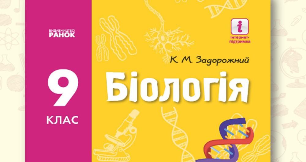 biologia-9-klas