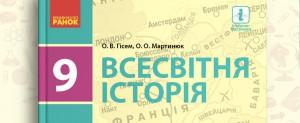 vsesvitnya-istoriya-9-klas