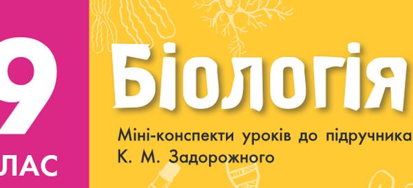 Биология 9 мини-конспект
