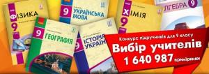 uchebniki_9_klass