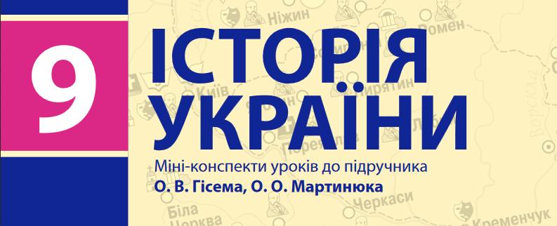 Історія України 9 клас міні-конспект