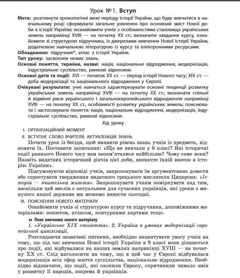 історія України урок 1-1