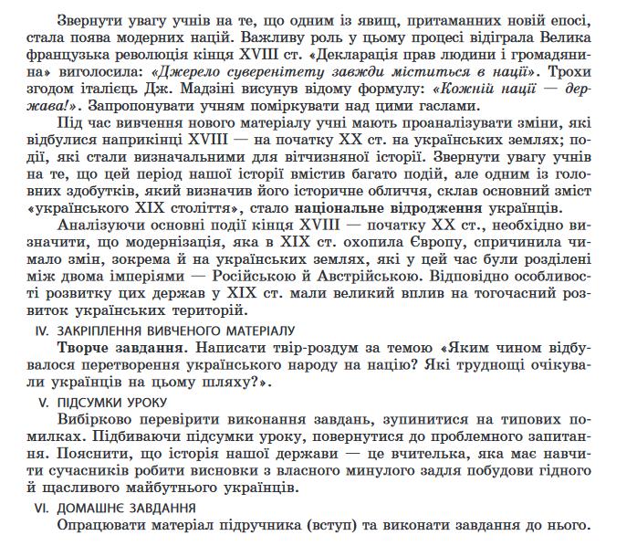 історія України урок 1-2