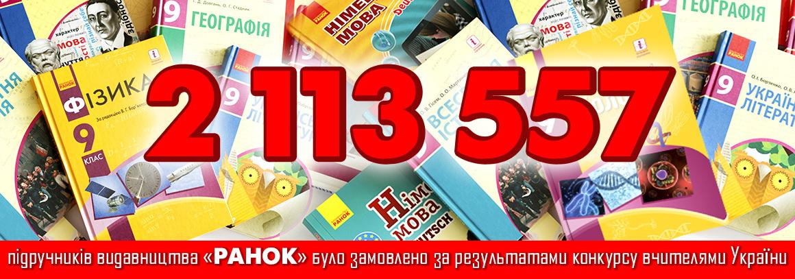 21134557 підручників
